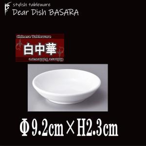 白中華 9cm丸小皿 白 陶器磁器の食器 おしゃれな業務用和食器 お皿小皿平皿|deardishbasara