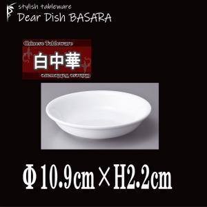 【白中華】 本格的な中華料理から オールマイティーに使える シンプルなデザイン 形状とサイズが豊富で...