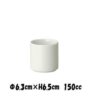 TUBE(W) カップ 白 スティックシュガー立てシュガーポット砂糖入れ カフェ食器 陶器磁器 おしゃれな業務用食器|deardishbasara