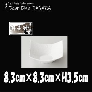 料亭削り 3寸角鉢 白 陶器磁器の食器 おしゃれな業務用和食器 スクエア お皿小皿深皿|deardishbasara