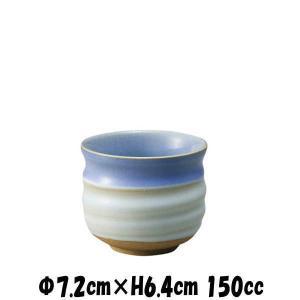 うのふ 青渕反千茶 湯のみ 陶器磁器の食器 おしゃれな業務用和食器 deardishbasara