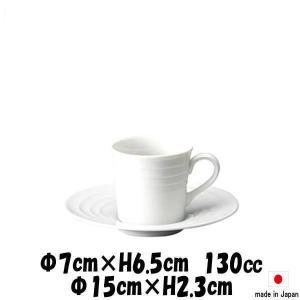 LINEAS WHITE  白エスプレッソ碗&リネア 白エスプレッソ受皿 デミタスカップエスプレッソカップコーヒーカップ&ソーサーセット おしゃれな業務用食器|deardishbasara