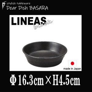 【LINEAS】 飽きのこないシンプルなデザイン 普段使いにぴったりなカフェ系食器 ちょっとした料理...