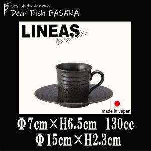 LINEAS BLACK 黒エスプレッソ碗&リネア 黒エスプレッソ受皿 デミタスカップエスプレッソカップコーヒーカップ&ソーサーセット おしゃれな業務用食器|deardishbasara