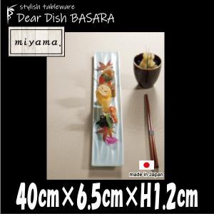 水面 40cmロングプレート 深山(ミヤマ)ブランド 陶器磁器の食器 おしゃれな業務用和食器 お皿大皿平皿長皿|deardishbasara