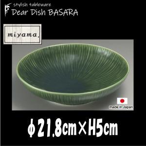 【サイズ】φ21.8cm×H5cm 【カラー】グリーン      ※画像と実際ではモニターや光の加減...