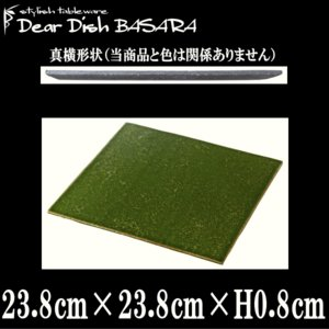 【サイズ】23.8cm×23.8cm×H0.8cm  【カラー】緑/グリーン ※気温や湿度の簿妙な変...