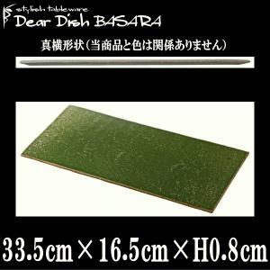 【サイズ】33.5cm×16.5cm×H0.8cm  【カラー】緑/グリーン ※気温や湿度の簿妙な変...