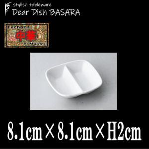 テクノス中華 角薬味皿 割れにくい強化硬質磁器 仕切り皿 白い陶器磁器の食器 おしゃれな業務用洋食器 スクエア お皿小皿平皿|deardishbasara