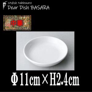 【テクノス中華】 料理本来の魅力を引き立てる シンプルなデザイン 形状とサイズが豊富で人気!!  【...