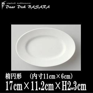 Buffet MAXIM17cmプラター 白い陶器磁器の食器 おしゃれな業務用洋食器 お皿中皿平皿