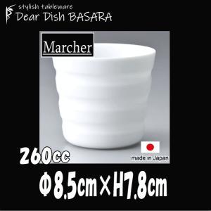 【サイズ】カップ φ8.5cm×H7.8cm 260cc 【カラー】ホワイト         ※画像...