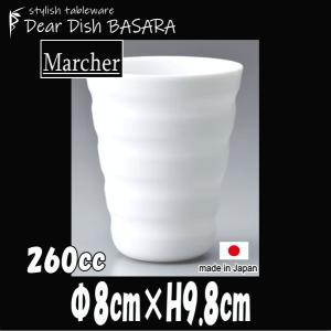 【サイズ】カップ φ8cm×H9.8cm 260cc 【カラー】ホワイト         ※画像と実...