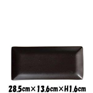 NBSquare 28cm長角メタ 黒い陶器磁器の食器 おしゃれな業務用洋食器 スクエアプレート お皿特大皿平皿長皿|deardishbasara