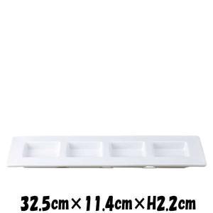 CUBE2 32.5cm4品皿WH 仕切り皿 白い陶器磁器の食器 おしゃれな業務用洋食器 スクエア お皿特大皿平皿長皿|deardishbasara
