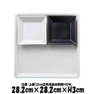 PureWhite 28cm正角浅皿 白い陶器磁器の食器 おしゃれな業務用洋食器 スクエアプレート お皿大皿平皿|deardishbasara