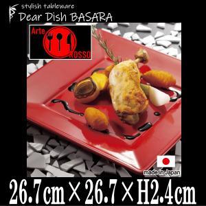 アルテROSSO 26.5cmスクエアプレート 赤い陶器磁器の食器 おしゃれな業務用洋食器 スクエアプレート お皿大皿平皿|deardishbasara