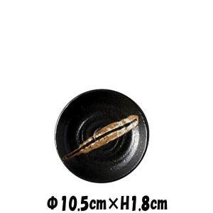 阿蘇 3.5寸皿 黒 陶器磁器の食器 おしゃれな業務用和食器 お皿中皿平皿