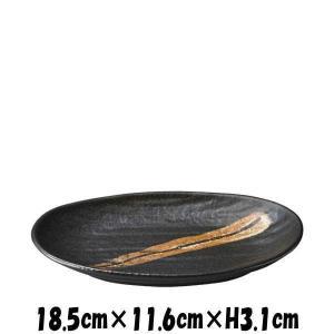 阿蘇 18.5cm楕円皿 黒 陶器磁器の食器 おしゃれな業務用和食器 お皿中皿平皿長皿
