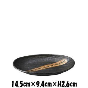 阿蘇 14.5cm楕円皿 黒 陶器磁器の食器 おしゃれな業務用和食器 お皿中皿平皿長皿