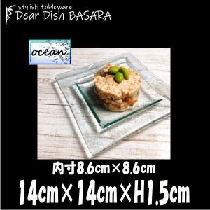 Ocean 14cm正角リムプレート ガラスの食器 おしゃれな業務用洋食器 スクエアプレート お皿中...