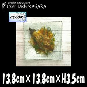 Ocean 13.5cm角プレート ガラスの食器 おしゃれな業務用洋食器 スクエアプレート お皿中皿...