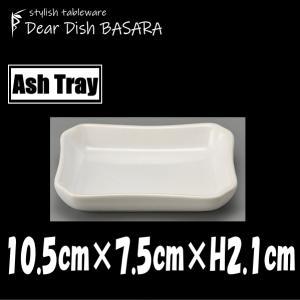 ロマネスク長角灰皿 白 灰皿アッシュトレー 卓上小物雑貨 陶器磁器 おしゃれな業務用食器
