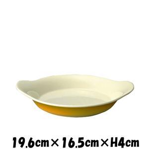 19.5cm浅パン ホワイト&オレンジ オーブン対応グラタン皿ドリア皿 白い陶器磁器の耐熱食器 おし...