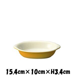 15cm舟グラタン オーブン対応グラタン皿ドリア皿 陶器磁器の耐熱食器 おしゃれな業務用洋食器 お皿...