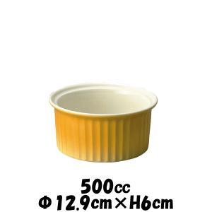 13cmスフレ500cc 黄 オーブン対応ココットスフレ 陶器磁器の耐熱食器 おしゃれな業務用洋食器...