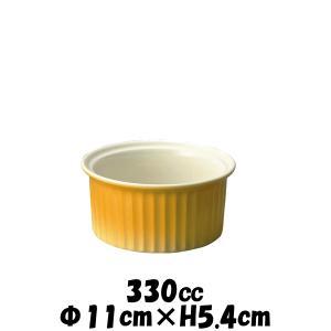 11cmスフレ330cc 黄 オーブン対応ココットスフレ 陶器磁器の耐熱食器 おしゃれな業務用洋食器...