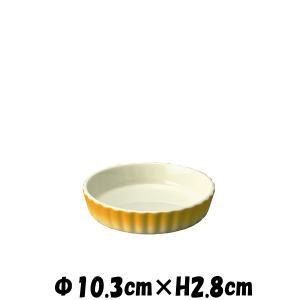 10cmタルト 黄 オーブン対応ココットスフレ 陶器磁器の耐熱食器 おしゃれな業務用洋食器 お皿中皿...
