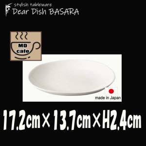 MDCAFE 17cmオーバルプレート 白 陶器磁器の食器 おしゃれな業務用和食器 お皿中皿平皿