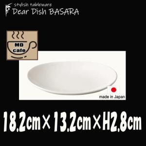 MDCAFE 18cm楕円皿 白 陶器磁器の食器 おしゃれな業務用和食器 お皿中皿平皿