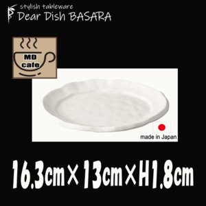 MDCAFE 16cmリム楕円皿 白 陶器磁器の食器 おしゃれな業務用和食器 お皿中皿平皿