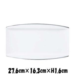 Axia 27.5cm長角皿PT プラチナライン 白い陶器磁器の食器 おしゃれな業務用洋食器 スクエアプレート お皿大皿平皿長皿|deardishbasara