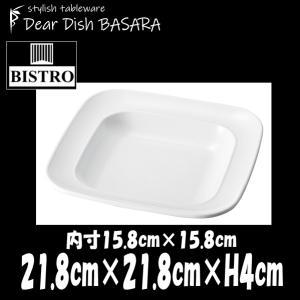 BISTRO 22cmスクエアスープ 白い陶器磁器の食器 おしゃれな業務用洋食器 スクエア お皿大皿深皿|deardishbasara