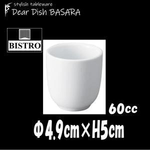 【サイズ】 Φ4.9cm×H5cm 60cc 【カラー】ホワイト         ※画像と実際ではモ...
