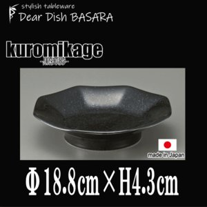 【kuromikage-黒御影-】 結晶配合した艶のある黒釉を使用。 拡張の高さと傷付きにくい強度を...