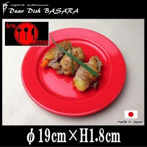 アルテROSSO 7.5″プレート 赤い陶器磁器の食器 おしゃれな業務用洋食器 お皿中皿平皿|deardishbasara