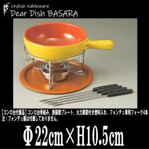 コンロ台 フォーク4本付き チーズフォンデュ器具セット 直火対応チーズフォンデュ鍋シチュー鍋用卓上コンロ台 陶器磁器の耐熱食器 おしゃれな業務用洋食器|deardishbasara