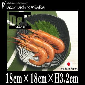 D&N スクエアプレート18 黒い陶器磁器の食器 おしゃれな業務用洋食器 スクエアプレート お皿中皿平皿|deardishbasara