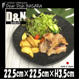 D&N スクエアプレート22.5 黒い陶器磁器の食器 おしゃれな業務用洋食器 お皿大皿平皿|deardishbasara