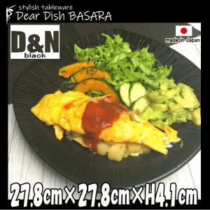 D&N スクエアプレート28 黒い陶器磁器の食器 おしゃれな業務用洋食器 お皿大皿平皿|deardishbasara