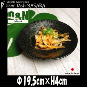D&N シャローボウル19.5 黒い陶器磁器の食器 おしゃれな業務用洋食器 お皿中皿深皿|deardishbasara