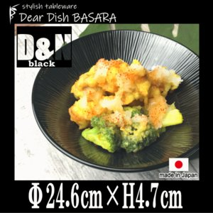D&N シャローボウル24.5 黒い陶器磁器の食器 おしゃれな業務用洋食器 お皿大皿深皿|deardishbasara