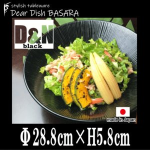 D&N シャローボウル29 黒い陶器磁器の食器 おしゃれな業務用洋食器 お皿大皿深皿|deardishbasara