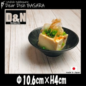 D&N ボウル10.5 黒い陶器磁器の食器 おしゃれな業務用洋食器 お皿中皿深皿|deardishbasara
