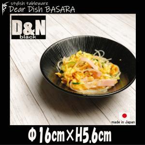 D&N ボウル16 黒い陶器磁器の食器 おしゃれな業務用洋食器 お皿中皿深皿|deardishbasara