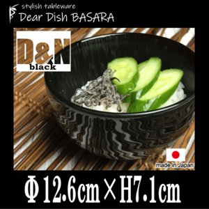 D&N ライスボウル12.5 お茶碗ミニ丼 黒い陶器磁器の食器 おしゃれな業務用洋食器 お皿中皿深皿|deardishbasara